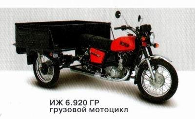 Грузовой мотоцикл с бортовым прицепом